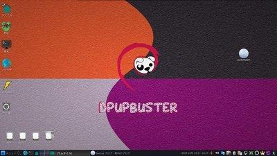 dpupbuster64.jpg